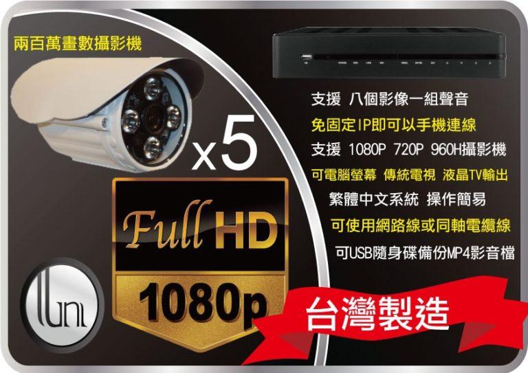 特價22000 台中 監控系統 施工專案 5隻1080P攝影機+8路主機+2TB+100米線路
