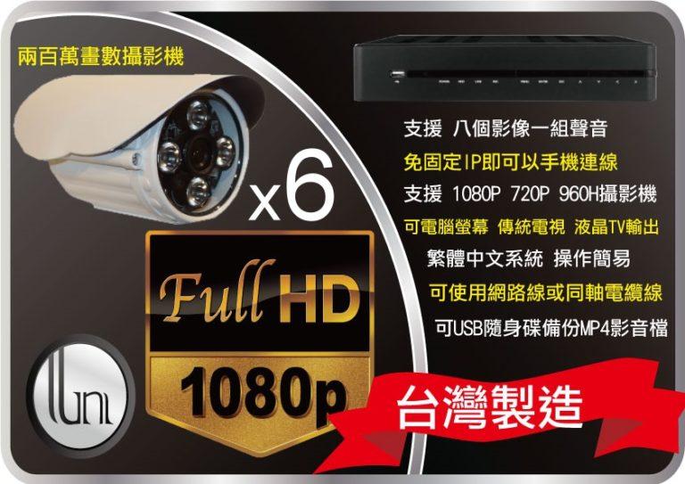 安裝價24000 6隻1080P攝影機+8路主機+2TB+120米線路