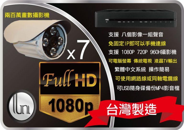 安裝價26000 安裝 7隻 1080P 攝影機 +八路主機+2TB硬碟+140米 配線