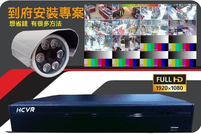 安裝價35000 裝10隻1080P攝影機+16路主機+3TB+200米線路