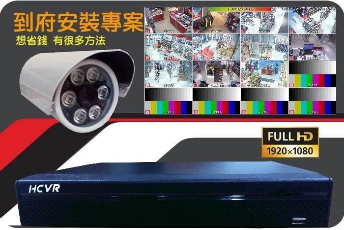 安裝價37000 裝11隻1080P攝影機+16路主機+3TB+220米線路