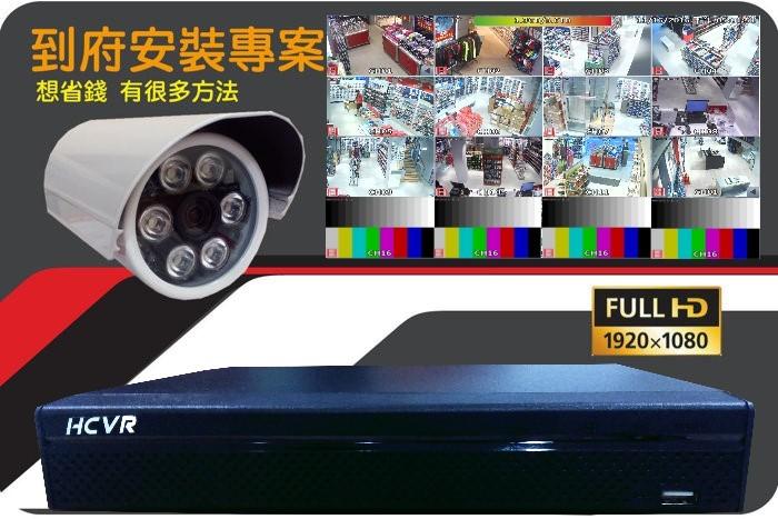 安裝價39000 裝12隻1080P攝影機+16路主機+3TB+240米線路