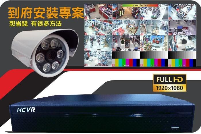 安裝價41000 裝13隻1080P攝影機+16路主機+3TB+260米線路