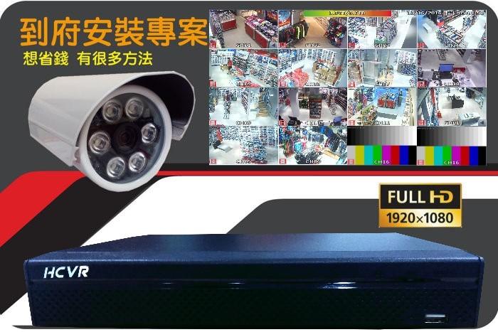 安裝價43000 裝14隻1080P攝影機+16路主機+3TB+280米線路