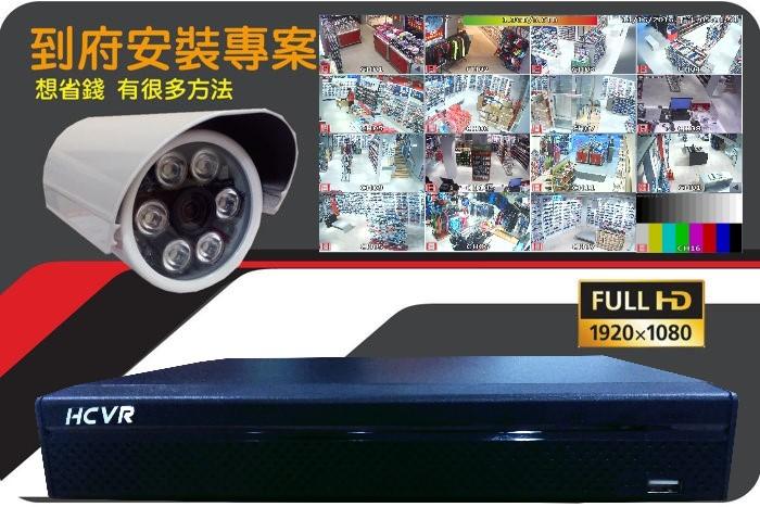 安裝價45000 裝15隻1080P攝影機+16路主機+3TB+300米線路