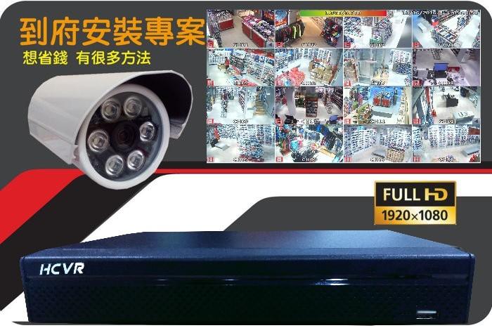 安裝價47000 裝16隻1080P攝影機+16路主機+3TB+320米線路
