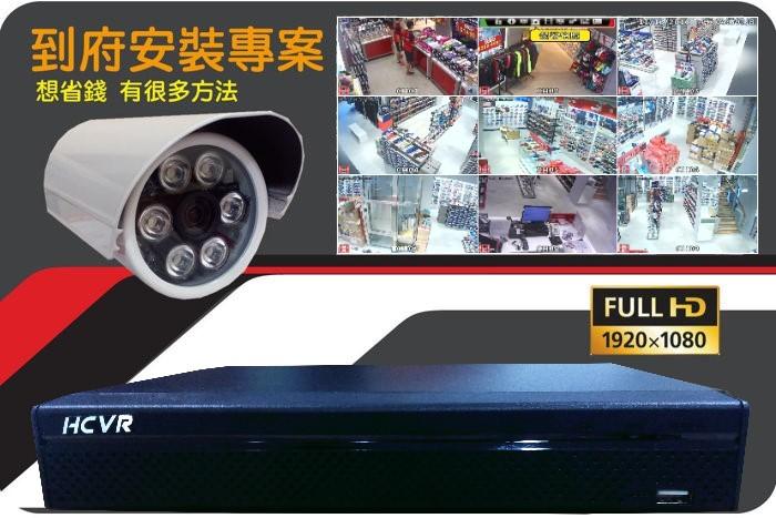 安裝價33000 裝9隻1080P攝影機+16路主機+3TB+180米線路